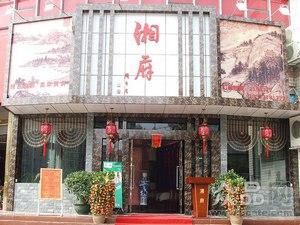 建设银行信用卡享广西南宁湘府餐饮有限责任公司9折优惠,卡宝宝网