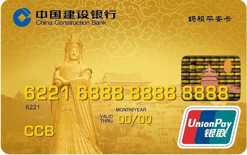 北京信用卡额度_妈祖龙卡_信用卡频道_中国建设银行