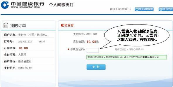 网上支付_信用卡频道_中国建设银行